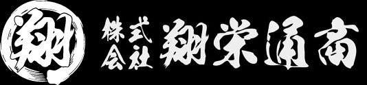 愛知県の運送会社 翔栄通商